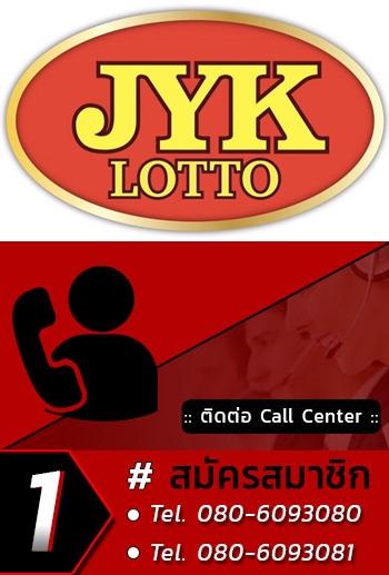 วิธีสมัครแทงหวยยี่กี , สมัคร JYKLOTTO, สมัครเว็บ JYKLOTTO, หวยกลุ่มออนไลน์, กลุ่มหวยไลน์, หวยลาวออนไลน์